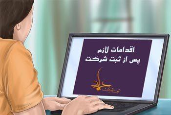 اقدامان پس از ثبت شرکت