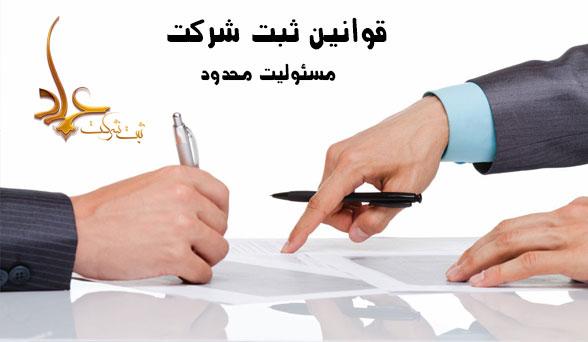 ثبت شرکت